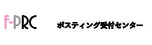 ポスティング受付センター【6項目のご入力で概算自動計算】